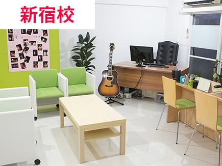 Lavocボーカル教室 新宿校