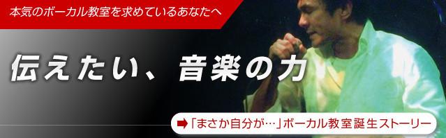 東京のボーカル教室が伝えたい、音楽の力